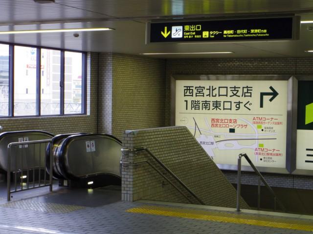 阪急西宮北口駅 南側 東改札口 エスカレーター