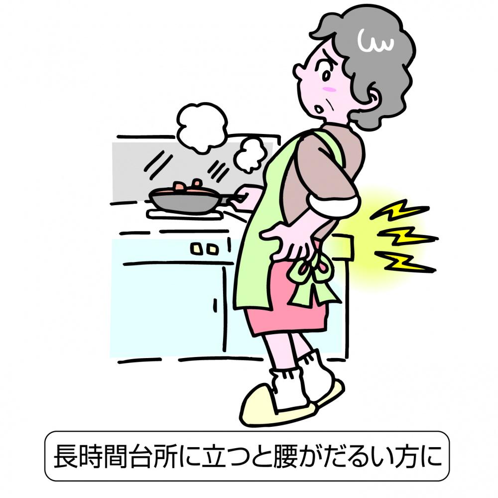 長時間台所に立つと腰がだるい方に