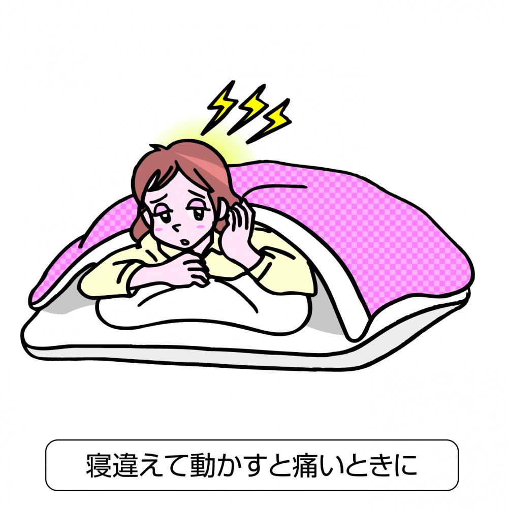 朝起きると腰が痛い