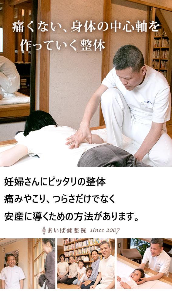 妊婦さんの腰痛対策と安産のために