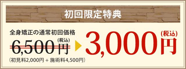 【初回限定特典】全身矯正の通常初回価格6,500円が3,000円