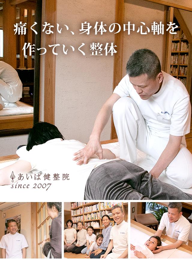 痛くない、身体の中心軸を作っていく整体 ーあいば健整院 since2007